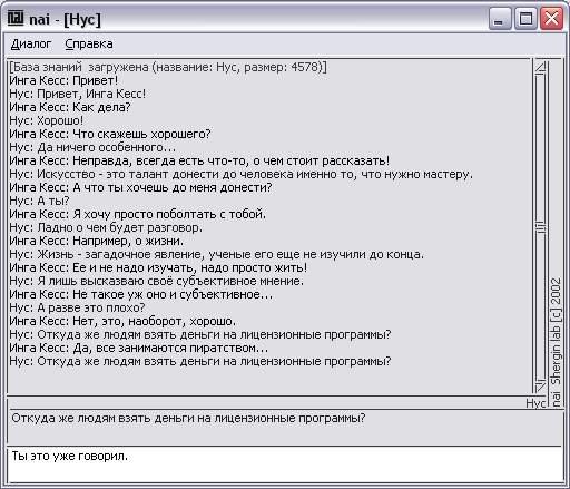 Chatmaster 4 скачать - фото 3