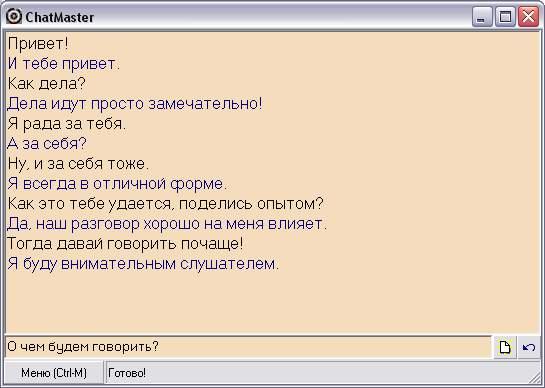 Chatmaster 4 скачать - фото 5